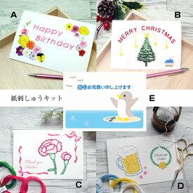 刺繍キット 紙刺繍 メッセージカード 暑中見舞い 誕生日 クリスマス 母の日 父の日 プレゼント グリーティングカード 在宅 おうち時間 手作り おしゃれ かわいい 多目的 多用途 便せん ハンドメイド 送料無料