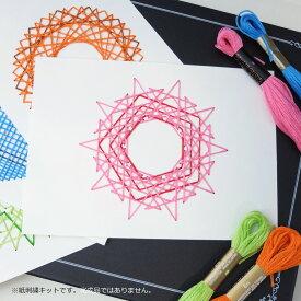 刺繍キット 幾何学模様 紙刺繍 カード プレゼント 在宅 おうち時間 手作り メッセージカード きれい おしゃれ 多目的 多用途 封筒 ハンドメイド 送料無料