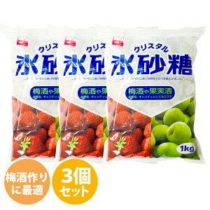 スプーン印 氷砂糖 クリスタル 1kg×3袋 砂糖 スポーツ アウトドア 梅酒作り キャンディ