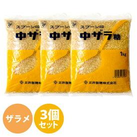 4/15限定 ポイント2倍スプーン印 中ザラ糖 中双糖 1kg×3袋 砂糖 ザラメ 料理 お菓子作り パン作り 大量