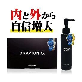 BRAVION S. & BRAVION Liquid (ブラビオンエス&ブラビオンリキッド)増大サプリ 増大リキッドクリーム 公式通販 1箱1本 1ヶ月分 国内GMP工場製 シトルリン アルギニン 飲む&塗るブラビオン豪華セット