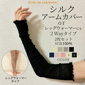 【日本製】2枚セット シルク100% 2way シルクアームカバー レッグウォーマー シルク アームカバー 保温 温かい 温活 薄手 UV 日焼け予防 関節痛 冷房対策 日本製 女性 レディース ロング