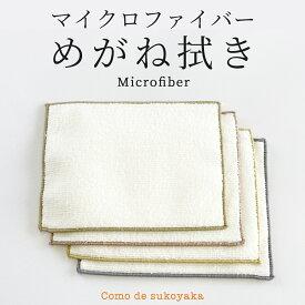 めがね iPhone スマホがピッカピカ♪ マイクロファイバー メガネ拭き (4枚セット) 【 日本製 】