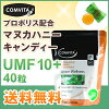 Manuka honey UMF 10 + candy cool Mint-flavored compound comvita direct propolis 40 grain [buy discount summary: Rakuten coupons] [propolis New Zealand industry-throat-lozenge / candy]