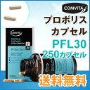 送料無料 コンビタ 直販 プロポリス PFL30 カプセル 250カプセル[まとめ買い割引:楽天クーポン]【あす楽 年中無休】[…