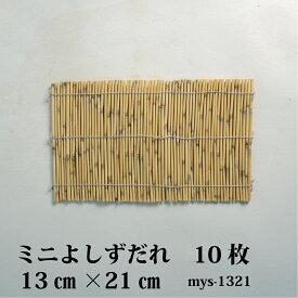 ミニよしずだれ 13cm×21cm【10枚セット】【msy-1321】巻きずし 巻きす 竹 葦 桃の節句 ミニすだれ 手巻き寿司 ひな祭り