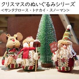 【クリスマスのぬいぐるみシリーズ】<サンタクロース・トナカイ・スノーマン>販売単位1体 装飾用 【装飾向け】クリスマスオーナメント ツリー クリスマスオブジェ Xmas X'mas christmas インテリア パーティ