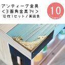 【角金具】3面角金具014 真鍮色(3コーナープレート) 10枚×1セット(固定用釘入り) DIY 装飾用 銅 【DIY向け】【メ…
