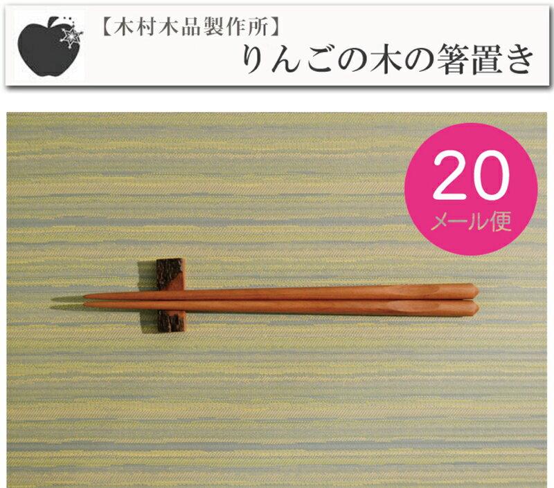 りんごの木の箸置き 1袋2個入り【メール便20】木村木品製作所 木製 国産 天然木 りんご 箸おき 木 箸置き 大人用 箸