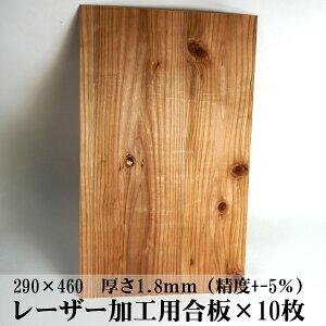 日本製 レーザー加工用杉合板【29×46cm)厚さ1.8mm 10枚入り】木製DIY 文字入れ レーザーカット 間伐材 アクリル お正月 木製 食器 国産 日本製 経木 おにぎり
