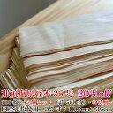 国産経木薄板【<お徳用5個セット>那須塩原経木-1等-35号(10.5×36cm)100枚×5(計500枚)】木製クッキングシート …