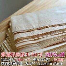 日本製【<お徳用5個セット>那須塩原経木-1等-50号(15×51cm)100枚×5(計500枚)】木製クッキングシート 那須塩原 赤松 皿 プレート 木製 食器 国産 日本製 経木 おにぎり