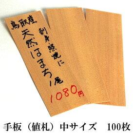 木製 手板 中サイズ 100枚 (180mm×60mm 厚さ0.8mm) 値札 メニュー札 経木 天然 キッチン 魚屋 市場 天然 木製