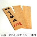 木製 手板 小サイズ 100枚 (150mm×45mm 厚さ0.8mm) 値札 メニュー札 経木 天然 キッチン 魚屋 市場 天然 木製