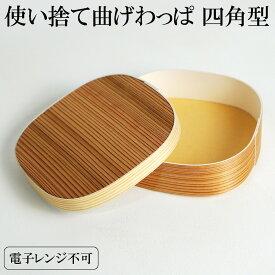環境にやさしい 使い捨て曲げわっぱ(四角型)お弁当箱 ランチボックス 箱 収納ボックス 天然 木製 紙製【四角型】