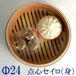 点心せいろ【身】【φ24】 蒸し器 丸型 蒸籠 蒸篭 セイロ 箱 竹 弁当箱 天然 木製 紙製【ラウンド型】 環境にやさしい飲茶 シュウマイ 蒸す