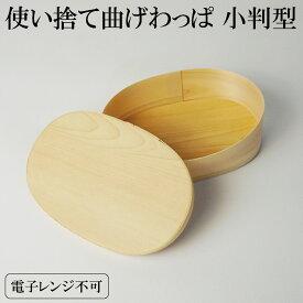 環境にやさしい 使い捨て曲げわっぱ(楕円型)お弁当箱 ランチボックス 箱 収納ボックス 天然 木製 紙製【小判型】