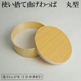 使い捨て 曲げわっぱ (丸形)お弁当箱 ランチボックス 箱 収納ボックス 天然 木製 紙製【ラウンド型】 環境にやさしい テイクアウト 容器 国産 日本製 レンジ対応