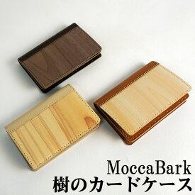 MoccaBark 大人気!樹のカードケース(名刺入れ) (木種:杉・ベージュ 桧・キャメル ウォールナット・チョコ) 名刺ケース カード入れ 木製 誕生日 おしゃれ かっこいい かわいい