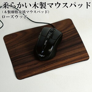 MoccaBark 革の様な木製マウスパッド <ローズウッド> 木のマウスパッド インテリア雑貨 文具 デスク用品 シリコン おしゃれ 木製樹脂充填マウスパッド かっこいい おしゃれ かわいい 父の日