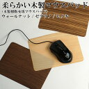 MoccaBark 革の様な木製マウスパッド <ヒノキ ウォールナット ゼブラノ> 木のマウスパッド かわいい おしゃれ イン…