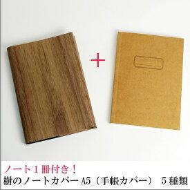 MoccaBark ノート1冊付き!樹のノートカバー A5サイズ (ノートカバー) (木種:杉 サペリ チーク ウォールナット ヒノキ) 布 + 木 の ブックカバー 木製手帳カバー 木製 文庫 誕生日 おしゃれ かっこいい かわいい