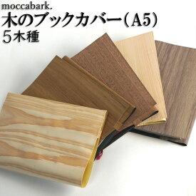 MoccaBark 大人気!樹のブックカバー A5サイズ (ノートカバー) (木種:杉 サペリ チーク ウォールナット ヒノキ) 布 + 木 の ブックカバー 木製手帳カバー 木製 文庫 誕生日 おしゃれ かっこいい かわいい