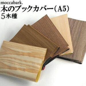 MoccaBark 大人気!樹のブックカバー A5サイズ (ノートカバー) (木種:杉 サペリ チーク ウォールナット ヒノキ) 布 + 木 の ブックカバー 木製手帳カバー 木製 文庫 誕生日 おしゃれ かっこい