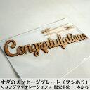 【すぎのケーキトッパー(フシあり)】congratulations(コングラッチレーション・おめでとう) 1本 DIY 装飾用 杉スギ…