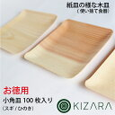 お徳用【KIZARA(小角皿 小サイズ:11.5cm×11.5cm)ヒノキ スギ 100枚入り】紙皿の様な木皿 パーティー 使い捨て 皿…
