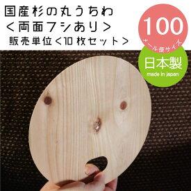 国産杉の丸木製うちわ【販売単位 10枚セット】【メール便サイズ100】木製うちわ 杉 すぎ 木のうちわ せんす 扇子