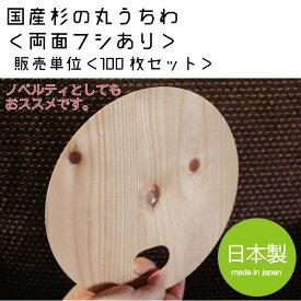 国産杉の丸木製うちわ【販売単位 100枚セット】木製うちわ 杉 すぎ スギ せんす 扇子 木のうちわ 内輪