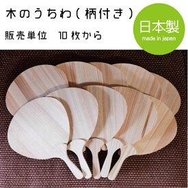 木製うちわ(柄付き)お徳用【販売単位 10枚セット】木のうちわ 杉 木製うちわ スギ