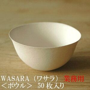 【あす楽/業務用】WASARA ワサラ 紙のお皿 ボウル皿50枚セット 紙の器 (DM-007S) 陶器のような紙の食器 紙皿 お椀 和漆器【正規品】 お花見 おしゃれ 可愛い 使い捨て