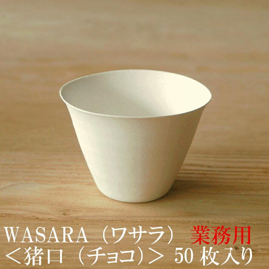 【業務用】WASARA ワサラ 紙のお皿 猪口(ちょこ) 50枚セット(DM-012S) 紙の器 紙皿 和漆器 紙コップ パーティー皿【正規品】 お花見 おしゃれ 可愛い 使い捨て