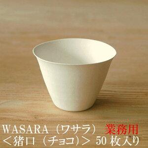 【あす楽/業務用】WASARA ワサラ 猪口(ちょこ) 50枚セット 175ml (DM-012S) 陶器のような紙の食器 紙コップ 小 ホット 紙製 グラス 紙の器 耐熱 紙皿 和漆器 パーティー皿【正規品】 おしゃれ 可
