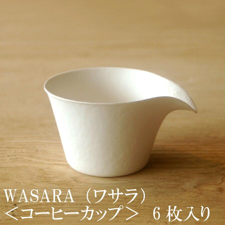 WASARA ワサラ 紙のお皿 コーヒーカップ 6枚セット (DM-011R) 紙の器 紙皿 和漆器 パーティー皿 コーヒー【正規品】  coffe カフェ誕生日 おしゃれ 可愛い 使い捨て ペーパープレート