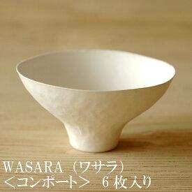 【あす楽】WASARA ワサラ 紙のお皿 コンポート皿6枚セット (DM-008R) 陶器のような紙の食器 紙の器 紙皿 和漆器 お椀 コップ パーティー皿【正規品】 誕生日 おしゃれ 可愛い 使い捨て ペーパープレート