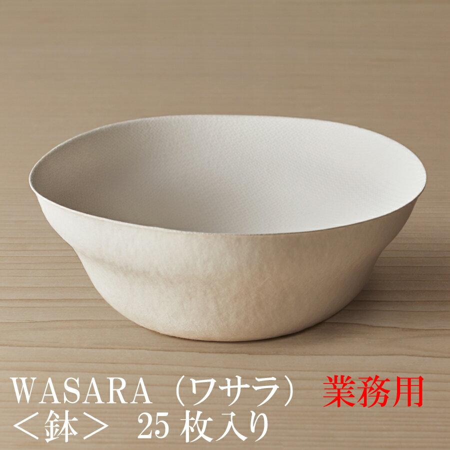 【業務用】WASARA ワサラ 紙のお皿 鉢(はち) 25枚セット (DM-016S) 紙の器 紙皿 和漆器 紙コップ パーティー皿【正規品】 ※鉢をモチーフにしたお皿です。 お花見 おしゃれ 可愛い 使い捨て