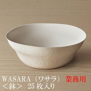 【あす楽/業務用】WASARA ワサラ 紙のお皿 鉢(はち) 25枚セット (DM-016S) 陶器のような紙の食器 紙の器 紙皿 和漆器 紙コップ パーティー皿【正規品】 ※鉢をモチーフにしたお皿です。