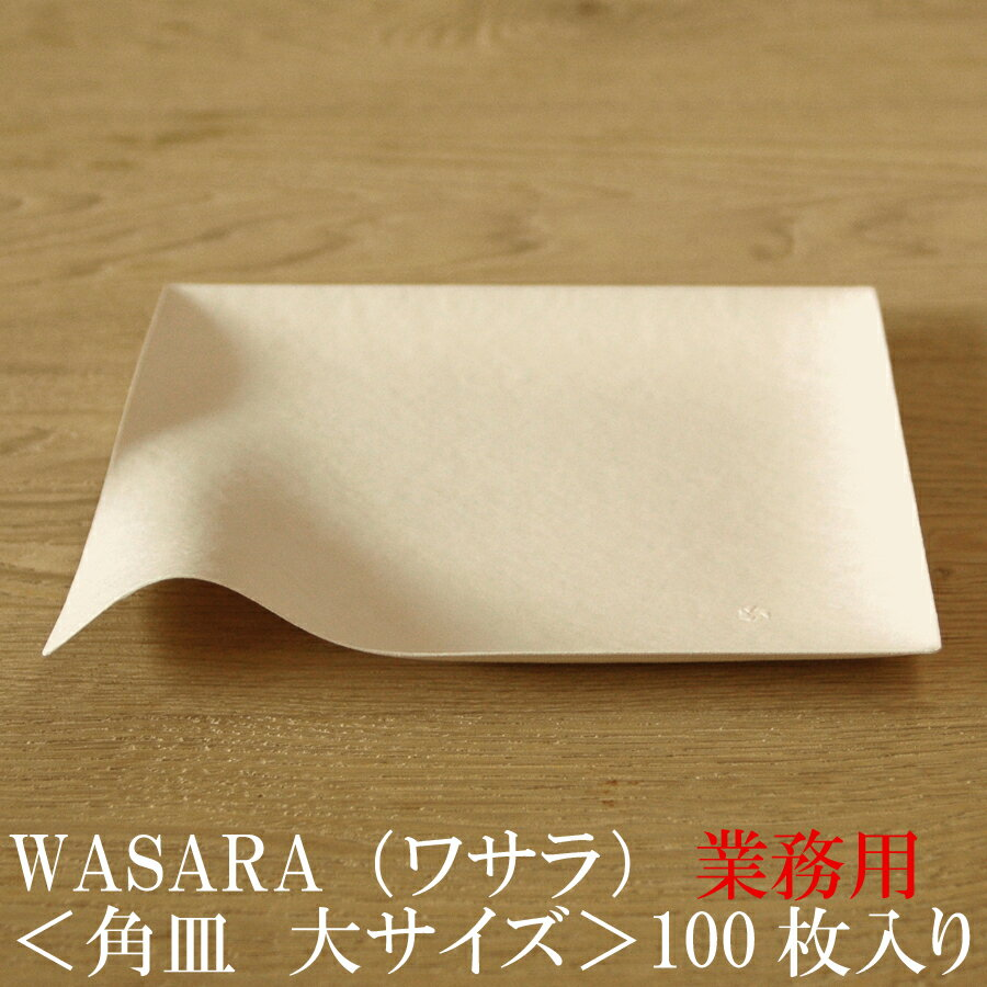 【業務用】WASARA ワサラ 紙のお皿 角皿(大)100枚セット (DM-001S) 紙の器 紙皿 和漆器【正規品】 お花見 おしゃれ 可愛い 使い捨て