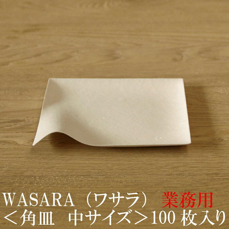 【業務用】WASARA ワサラ 紙のお皿 角皿(中)100枚セット (DM-002S) 紙の器 紙皿 和漆器【正規品】 お花見  おしゃれ 可愛い 使い捨て