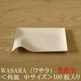 【あす楽/業務用/送料無料】WASARA ワサラ 紙のお皿 角皿(中)100枚セット (DM-002S) 陶器のような紙の食器 紙の器 紙皿 和漆器【正規品】 お花見 おしゃれ 可愛い 使い捨て