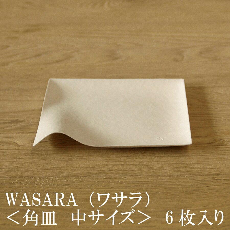 WASARA ワサラ 紙のお皿 角皿(中)6枚セット (DM-002R) 紙の器 紙皿 和漆器【正規品】(メール便) 誕生日 おしゃれ 可愛い 使い捨て ペーパープレート
