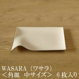 【あす楽】WASARA ワサラ 紙のお皿 角皿(中)6枚セット (DM-002R) 陶器のような紙の食器 紙の器 紙皿 和漆器【正規品】 誕生日 おしゃれ 可愛い 使い捨て ペーパープレート パーティー