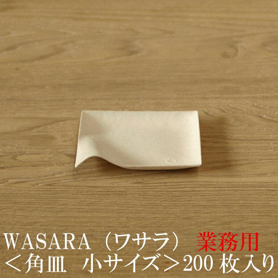 【業務用】WASARA ワサラ 紙のお皿 角皿(小)200枚セット (DM-003S) 紙の器 紙皿 和漆器【正規品】 お花見 おしゃれ 可愛い 使い捨て