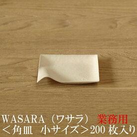 【あす楽/業務用】WASARA ワサラ 紙のお皿 角皿(小)200枚セット (DM-003S) 陶器のような紙の食器 紙の器 紙皿 和漆器【正規品】 お花見 おしゃれ 可愛い 使い捨て