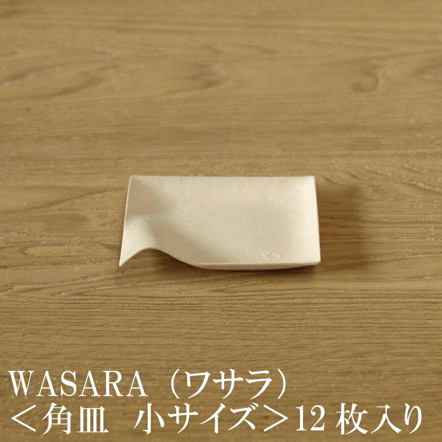 WASARA ワサラ 紙のお皿 角皿(小)12枚セット (DM-003R) 紙の器 紙皿 和漆器【正規品】(メール便) 誕生日 おしゃれ 可愛い 使い捨て ペーパープレート