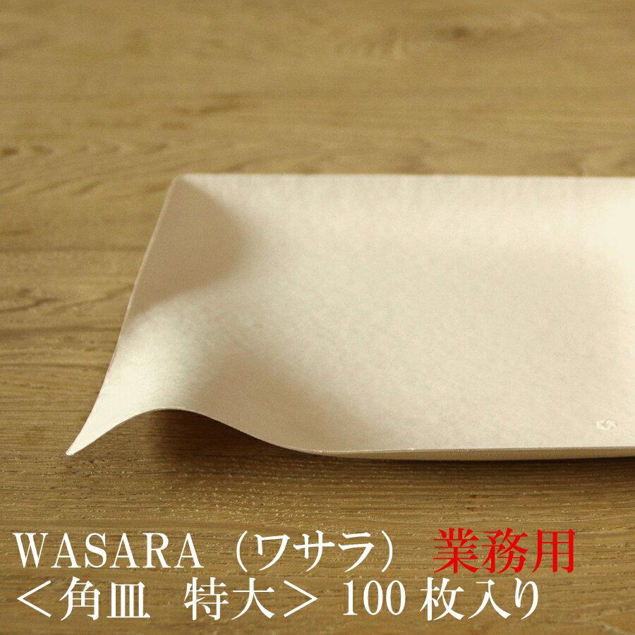 【業務用】WASARA ワサラ 紙のお皿 角皿(特大)100枚セット (DM-015S) 紙の器 紙皿 和漆器【正規品】 お花見 おしゃれ 可愛い 使い捨て