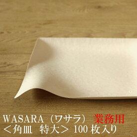 【あす楽/業務用】WASARA ワサラ 紙のお皿 角皿(特大)100枚セット (DM-015S) 陶器のような紙の食器 紙の器 紙皿 和漆器【正規品】 お花見 おしゃれ 可愛い 使い捨て